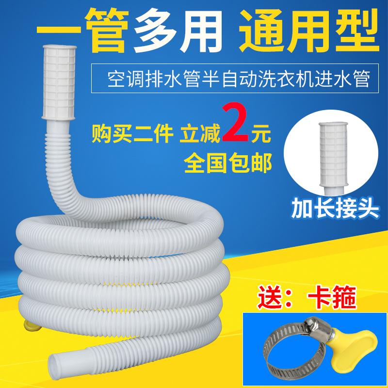 空調專用滴水管落水管排水管出水管加長半自動洗衣機進水管可延長
