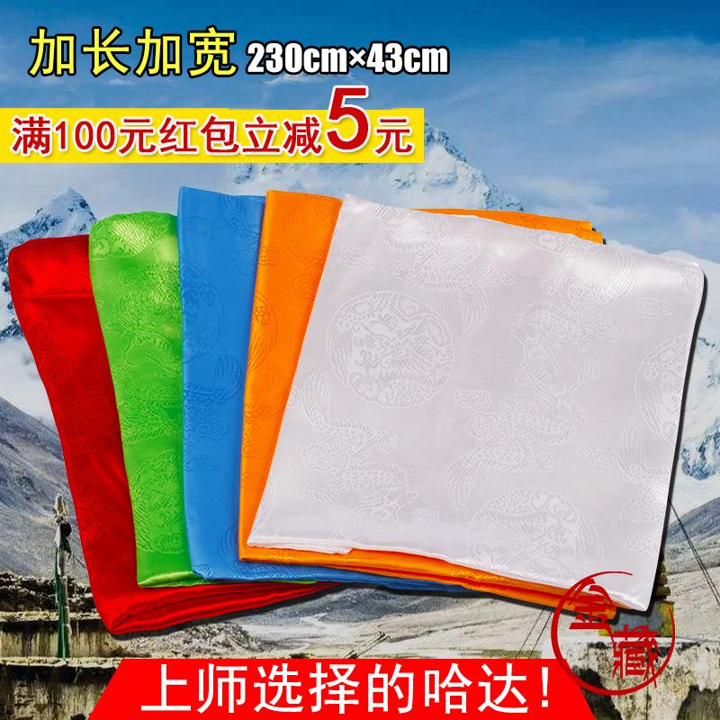 五色提花龙凤吉祥哈达蒙族西藏族藏传佛教用品民族敬献贵宾230*43