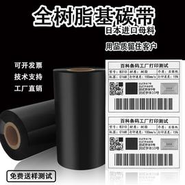 全树脂基碳带卷110mm*300m哑银纸标签打印色带斑马tsc条码碳带