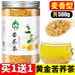 黄苦荞茶养生茶麦香型正品罐装500g清香型黄金荞麦茶大麦香茶特级