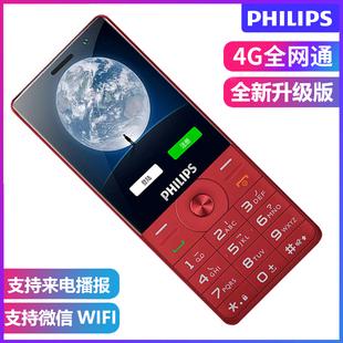 Philips飞利浦 E517老人手机超长待机老年手机版备用机大屏大字大声功能机直板按键智能小手机移动联通双4G