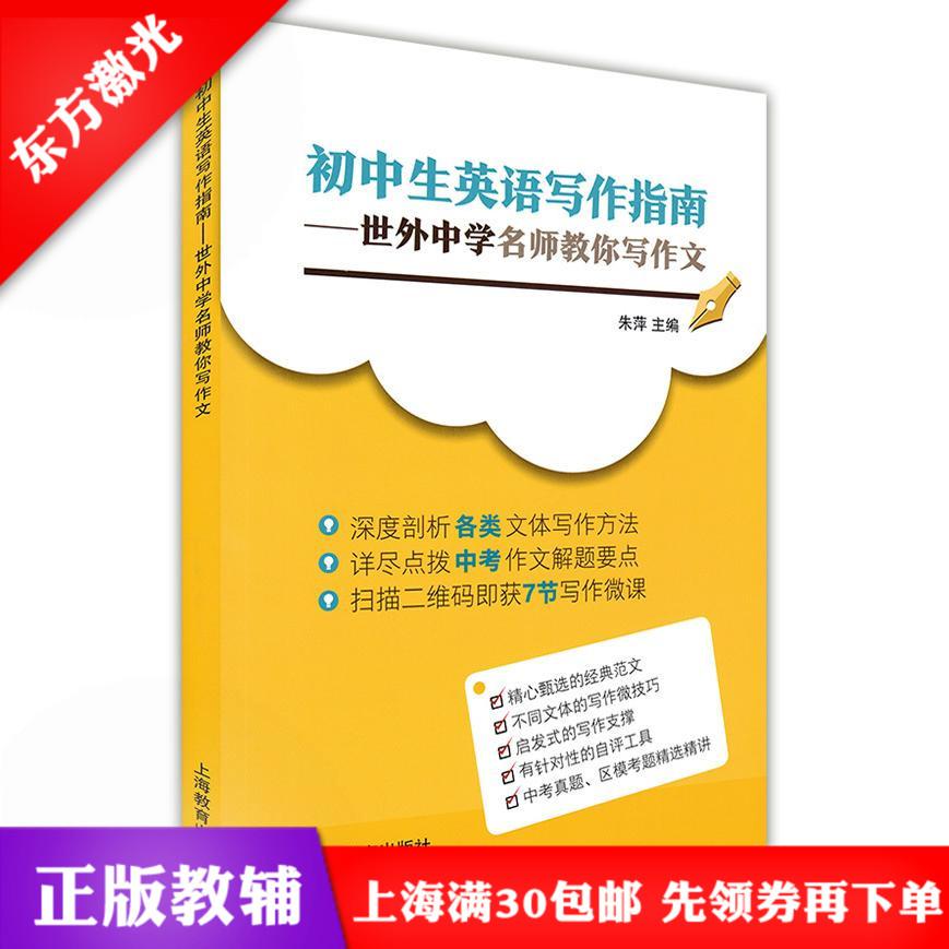 上海 初中生英语写作指南 世外中学名师教你写作文 上海教育出版社 中考真题 区模考精选精讲英语作文