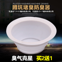 ABS Squat Deodorant Accessories toilet toilet Squat Pit pool anti-stink plug anti-insect anti-drop cover plate