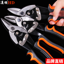 Hanton White iron Scissors industrial shear stainless steel plate shear aviation shear powerful high-speed steel multi-function ceiling household