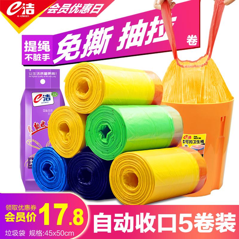 e洁自动收口垃圾袋加厚手提式家用抽绳厨房一次性垃圾袋塑料袋5卷