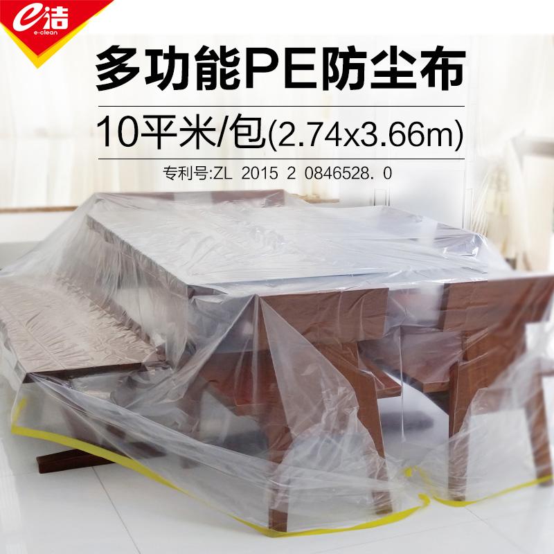 E чистый пылезащитный чехол многофункциональный одноразовый пыленепроницаемый ткань кровать крышка защитный кожух домой украшение крышка 10 квадратных метров / чжан