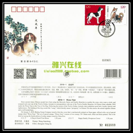 2018-1 движение реформ год четырехколесный собака зодиак печать пекин компания сюаньчэнская бумага печать сюаньчэнская бумага первый день печать