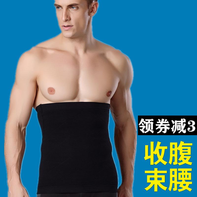男士收腹定型收腰瘦腰压力塑束腰带