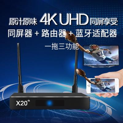 4K高清WiFi无线HDMI同屏苹果安卓手机电脑VGA电视投影投屏X20蓝牙