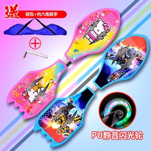 儿童二轮滑板车青少年两轮闪光轮成人摇摆滑板初学者活力板游龙板