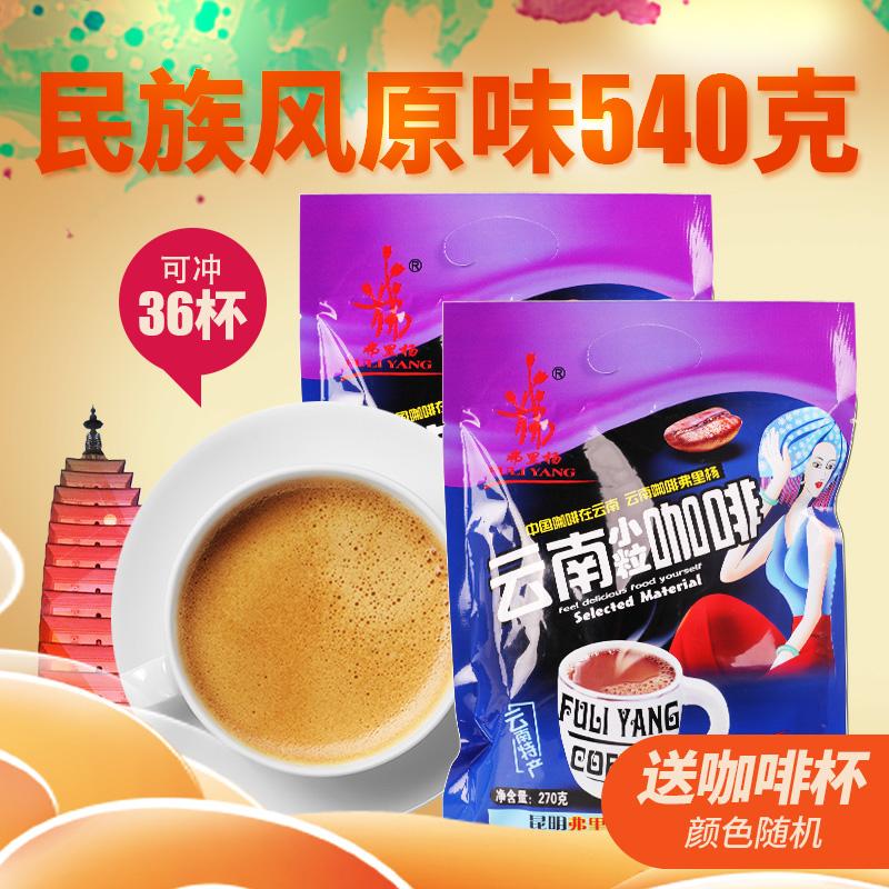弗里杨咖啡原味特浓540克袋装送杯 云南小粒三合一即冲速溶咖啡粉