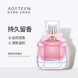 澳雅婷香水女士持久淡香清香自然学生香水小样网红同款专柜正品