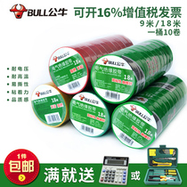 Bull Electrical Tape 9 18 meters insulated tape resistant to high temperature flame retardant electrician tape Wholesale PVC Tape