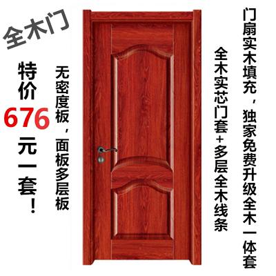 室内套装门 房门卧室门 生态实木门烤漆门厂家直销全木门经典浮雕