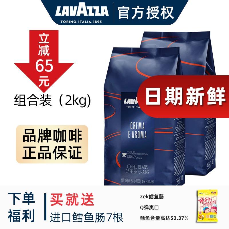 意大利进口lavazza拉瓦萨意式醇香型浓缩咖啡豆2KG