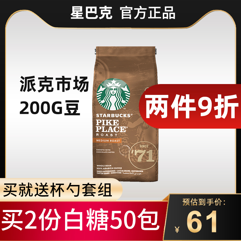 Imported Starbucks Parker market medium fresh roasted coffee beans are ground and hand washed American black coffee powder