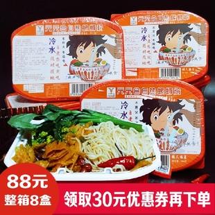 元元会螺蛳粉正宗广西柳州特产自热自煮方便米线零食小吃整箱8盒