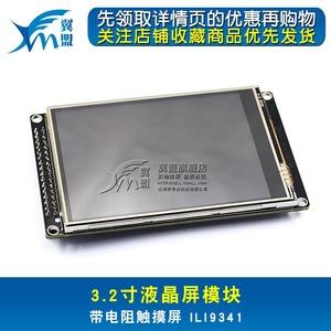 3.2寸彩色TFT液晶屏 带电阻触摸屏 ILI9341控制器液晶模块