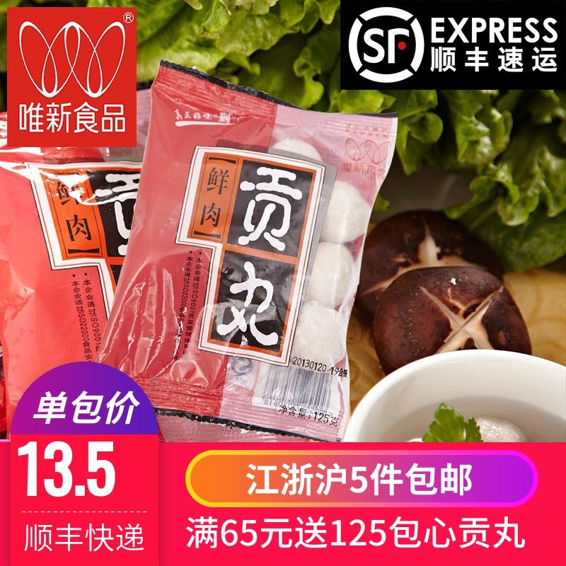 唯新贡丸125g鲜肉贡丸火锅丸子关东煮美食材料麻辣烫小吃顺丰发货