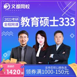 2022文都考研333教育硕士文都网校政治英语网课在线视频网络课程