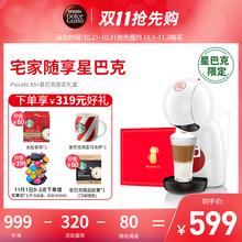 雀巢Piccolo XS小星星胶囊咖啡机意式家用奶泡机 星巴克咖啡限定