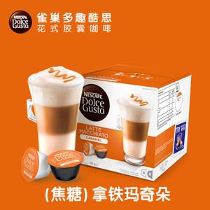 雀巢多趣酷思Dolce Gusto胶囊咖啡 自制天然研磨焦糖拿铁玛奇朵