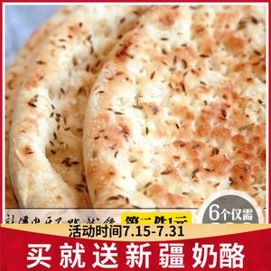 烤馕新疆特产皮牙子孜然3个洋葱饼