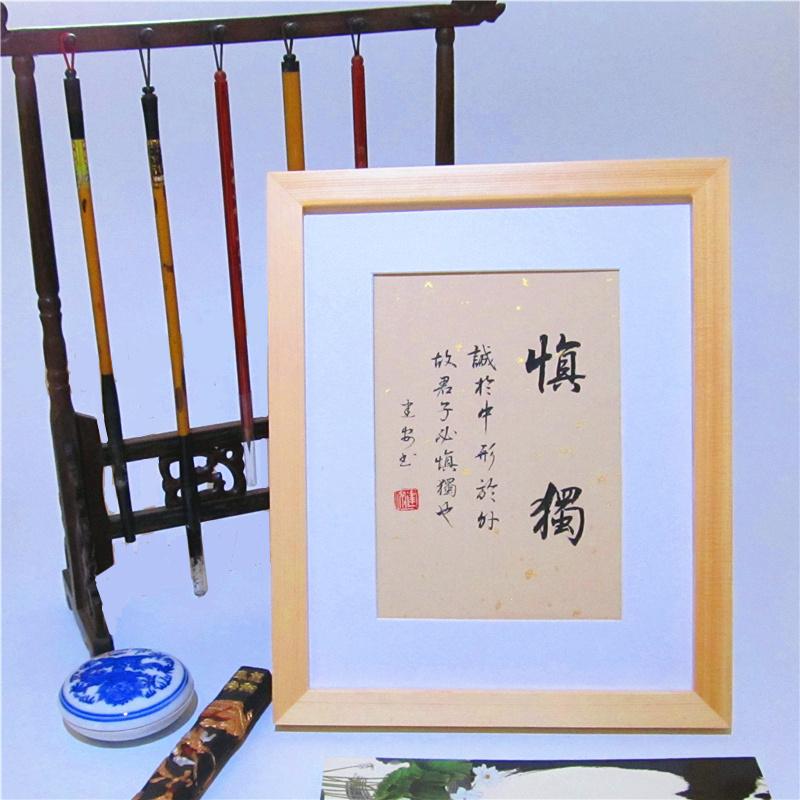 客廳辦公室擺件小楷手寫真跡【觀經堂】君子慎獨書法作品字畫