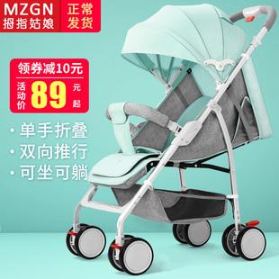拇指姑娘婴儿推车超轻便携可坐可躺宝宝伞车折叠避震儿童手推车图片