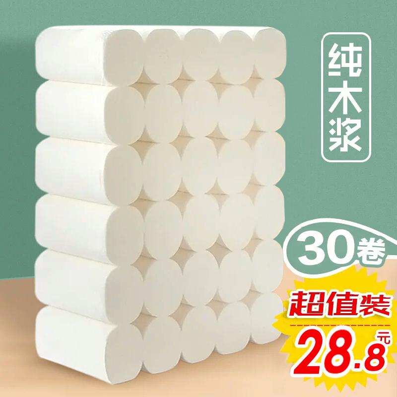 5.6斤の30巻の原生木パルプの女性の赤ちゃんの衛生紙の4階の家庭用の押し花巻き紙は芯がないトイレットペーパーの巻き取り紙の卸売りがあります。