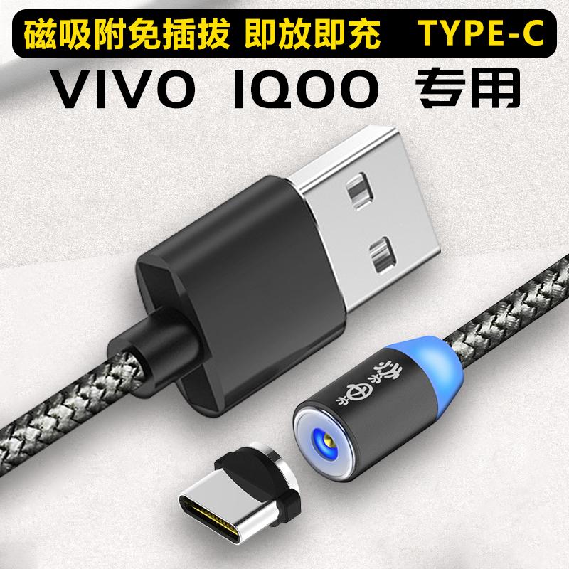 vivo iqoo磁吸强磁铁力游戏数据线(用40元券)