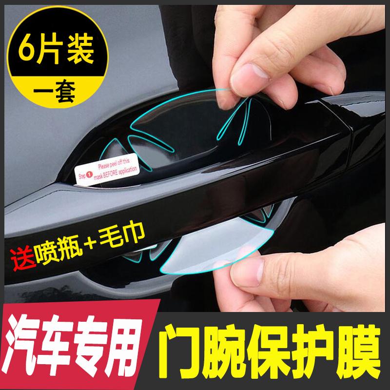 汽车门碗犀牛皮保护膜 车门贴划痕拉手把防刮贴纸门把手隐形贴膜