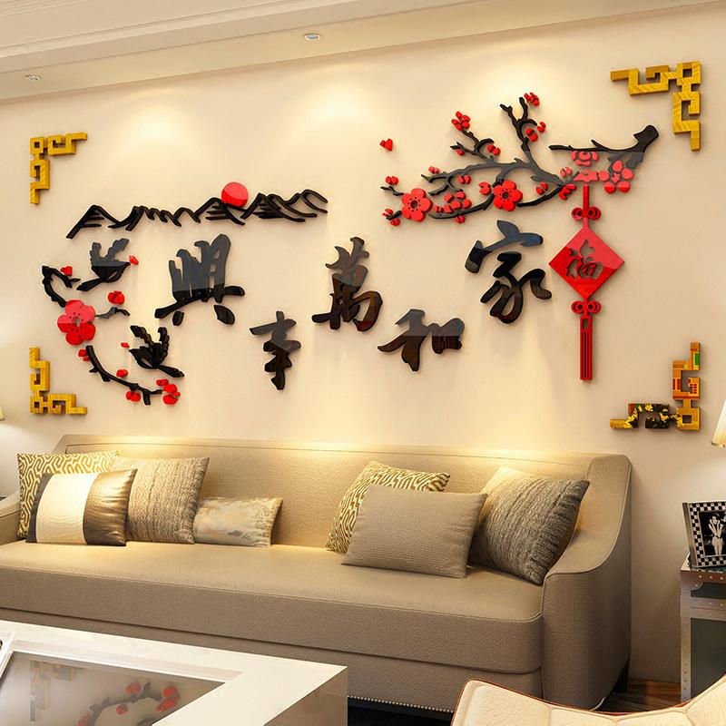 家和万事兴亚克力3d立体墙贴画电视背景墙贴纸客厅餐厅墙面装饰