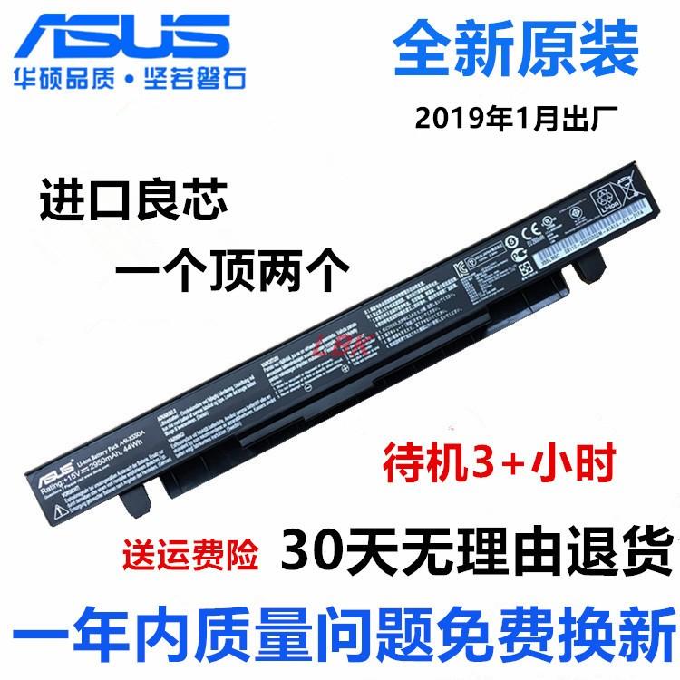 原装华硕X550J Y581L X552V/E A450L/C W518L W50J X550V电池