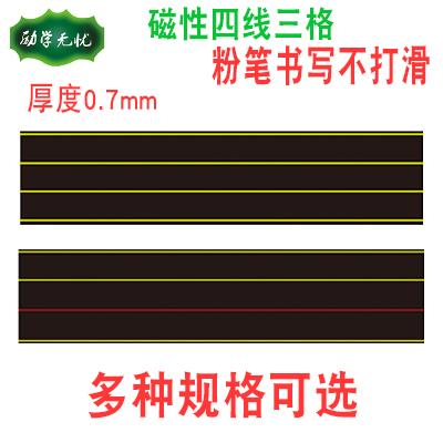 磁性田字格黑板贴 教学软磁贴 拼音格 英语格 四线三格 90X15cm
