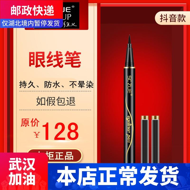 正品色彩主义 酷黑速干可替换眼线水笔 双芯持久防水易上色不晕染
