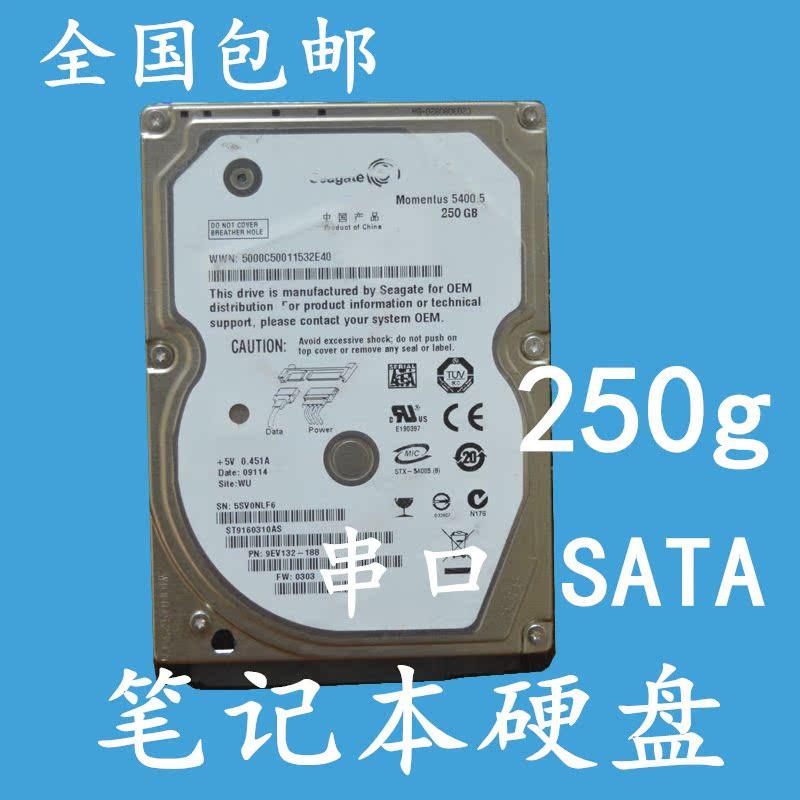 原装250g笔记本硬盘sata串口2.5寸硬盘高速静音 电脑机械硬盘