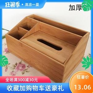 多功能抽纸巾盒客厅竹子家用木质桌面遥控器收纳摇控竹制家居放的