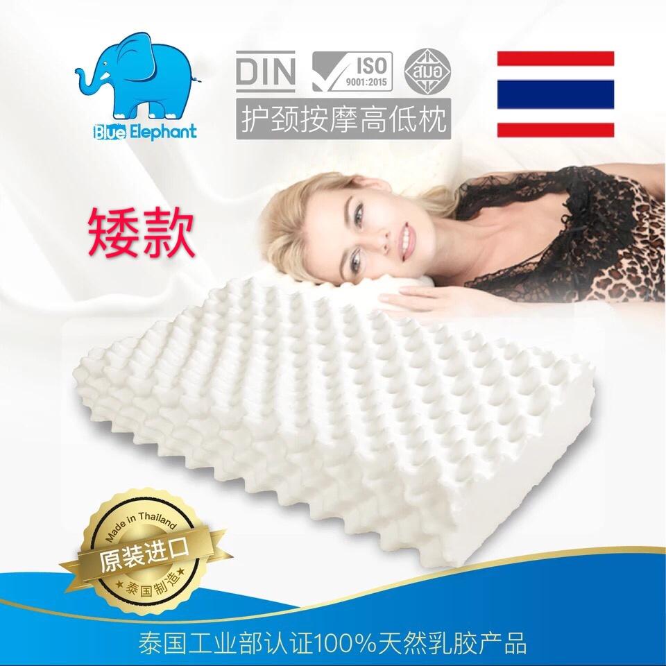 蓝象泰国工业部官方认证天然乳胶枕头 护颈按摩高低枕头矮款抑螨