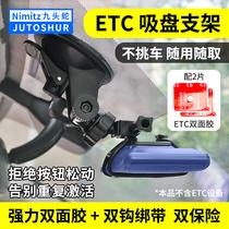 九头蛇汽车用ETC设备胶贴固定架强力大吸盘可拆卸双面胶安装支架