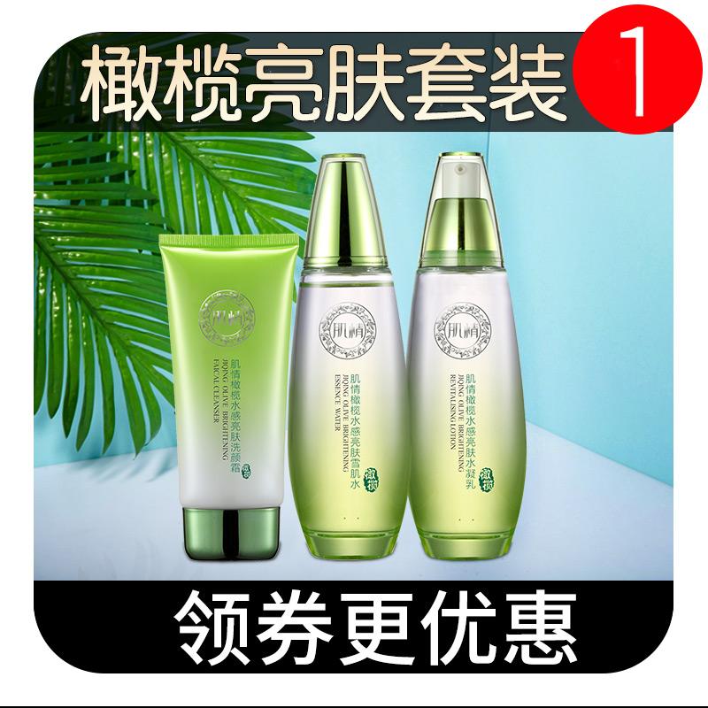 肌情护肤套装正品少女补水保湿收缩毛孔夏季橄榄油脸部精油化妆品