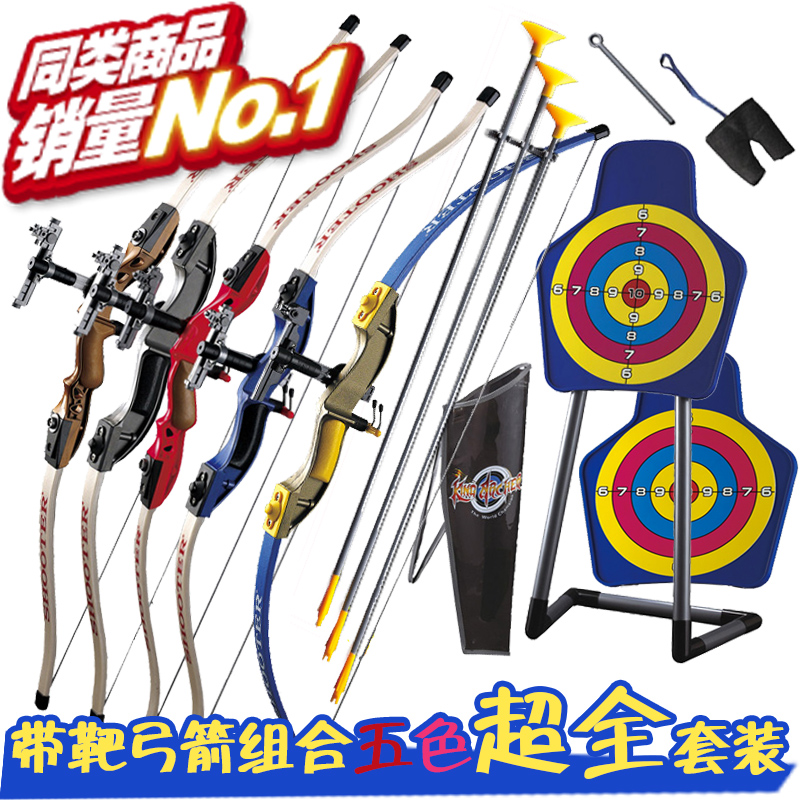 Shooting bow and arrow toy boy toys outdoor sports fitness equipment Archery