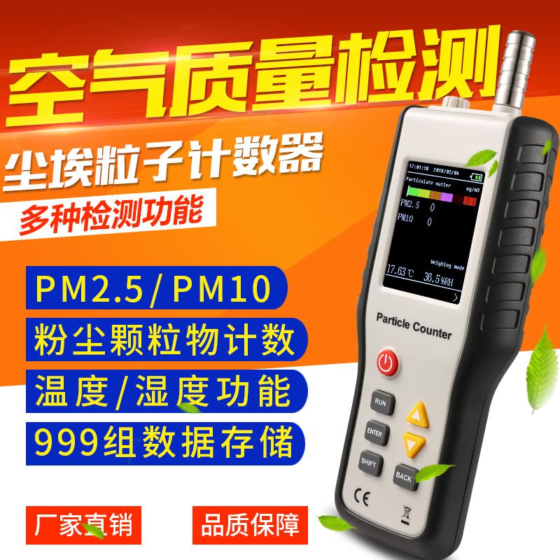 [东莞市鑫泰仪器仪表有限公司气体检测仪]Hti鑫思特HT9600专业PM2.月销量1件仅售799元