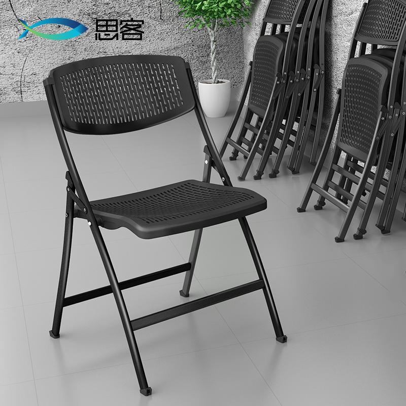 思客折叠椅会议椅办公椅会议室椅培训椅家用靠背椅子电脑椅开会椅