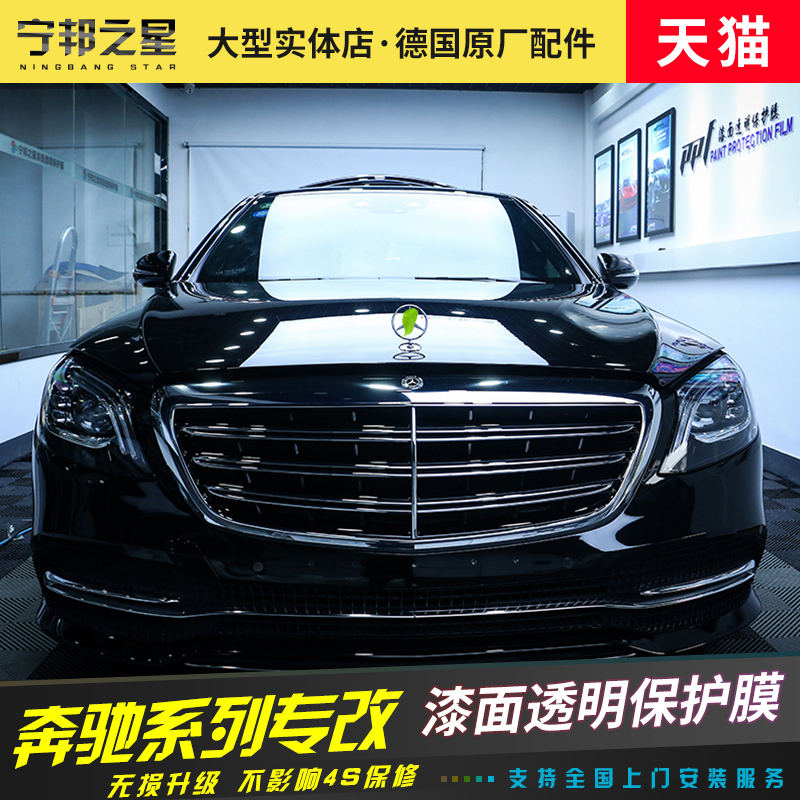 Mercedes Benz C-class E-class S-class G-class gle gla GLS GLC paint protective film invisible car suit TPU transparent film