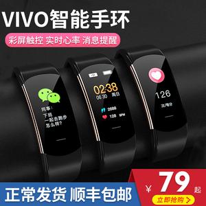 领5元券购买vivo智能手环情侣手表多功能计步器