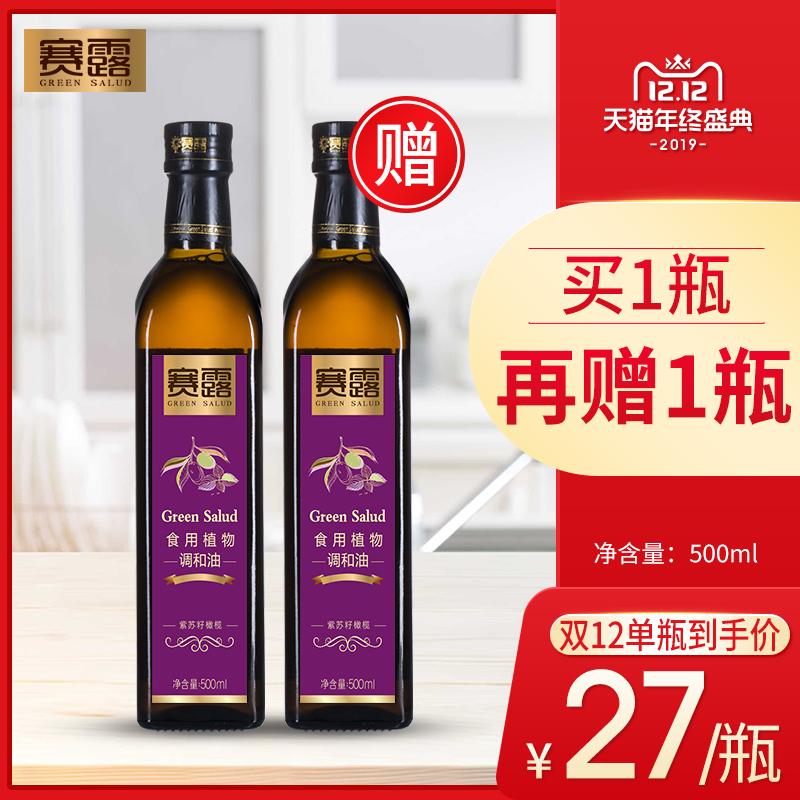 赛露紫苏籽玉米橄榄油食用调和油紫叶苏子油非转基因香苏油500ml,可领取5元天猫优惠券