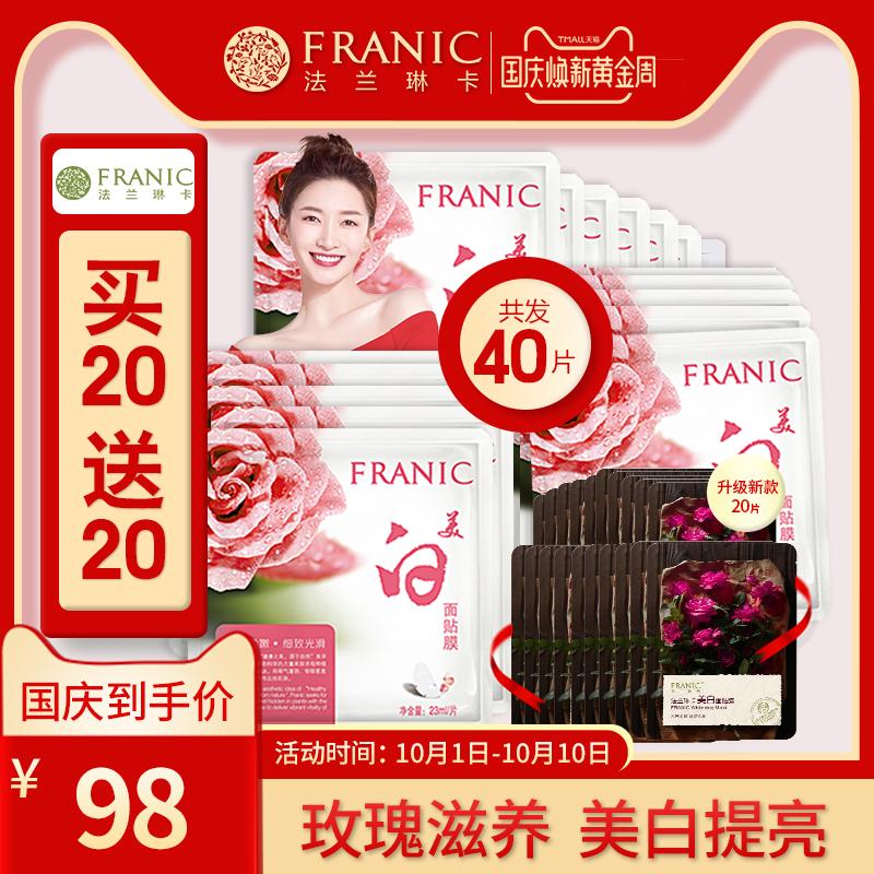 满35元可用15元优惠券法兰琳卡补水美白玫瑰控油滋润面膜