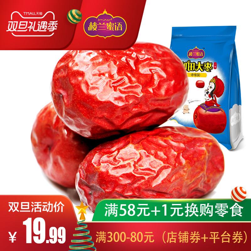 楼兰蜜语红枣500g新疆干果骏枣和田大枣子一等可夹核桃仁吃新货