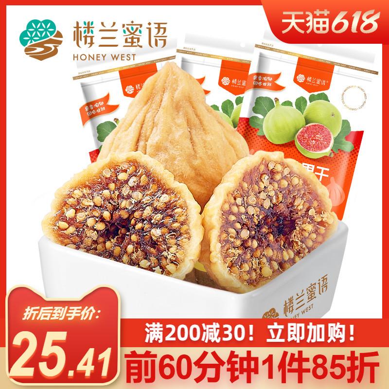楼兰蜜语无花果干450g纯新疆特产天然新鲜水果干孕妇可食小零食